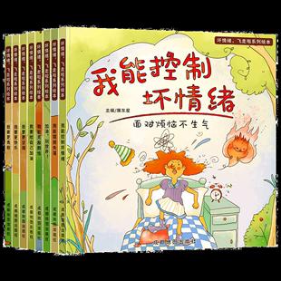 【8本】宝宝成长情绪管理绘本图书
