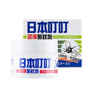 领【5元券】购买日本叮叮环保驱蚊液无毒电蚊香液