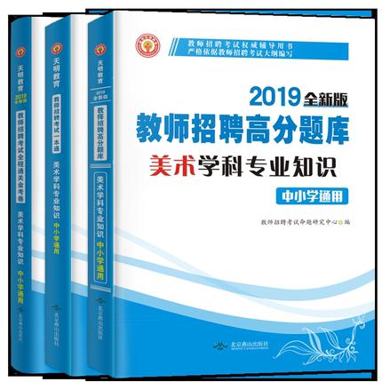 2019教师招聘考试考编用美术专业 书