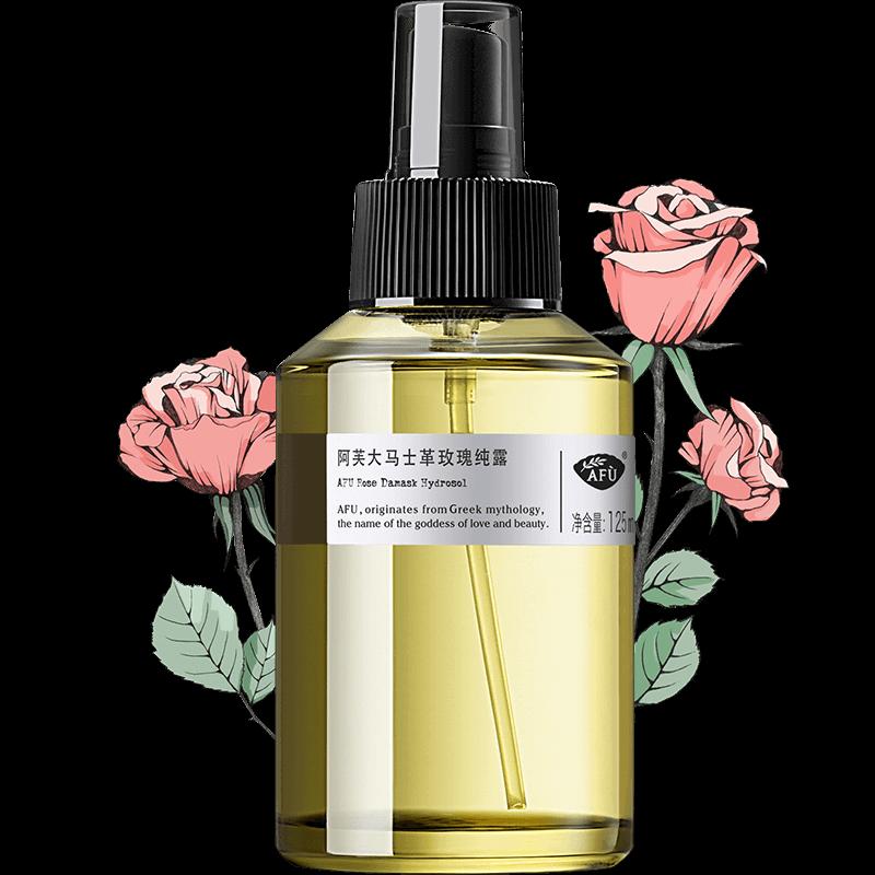阿芙大马士革玫瑰纯露 精油玫瑰水补水保湿喷雾天然爽肤水女花水