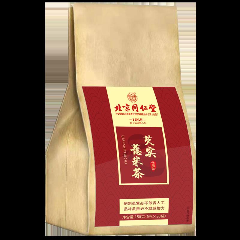 北京同仁堂芡实薏米红豆茶150g