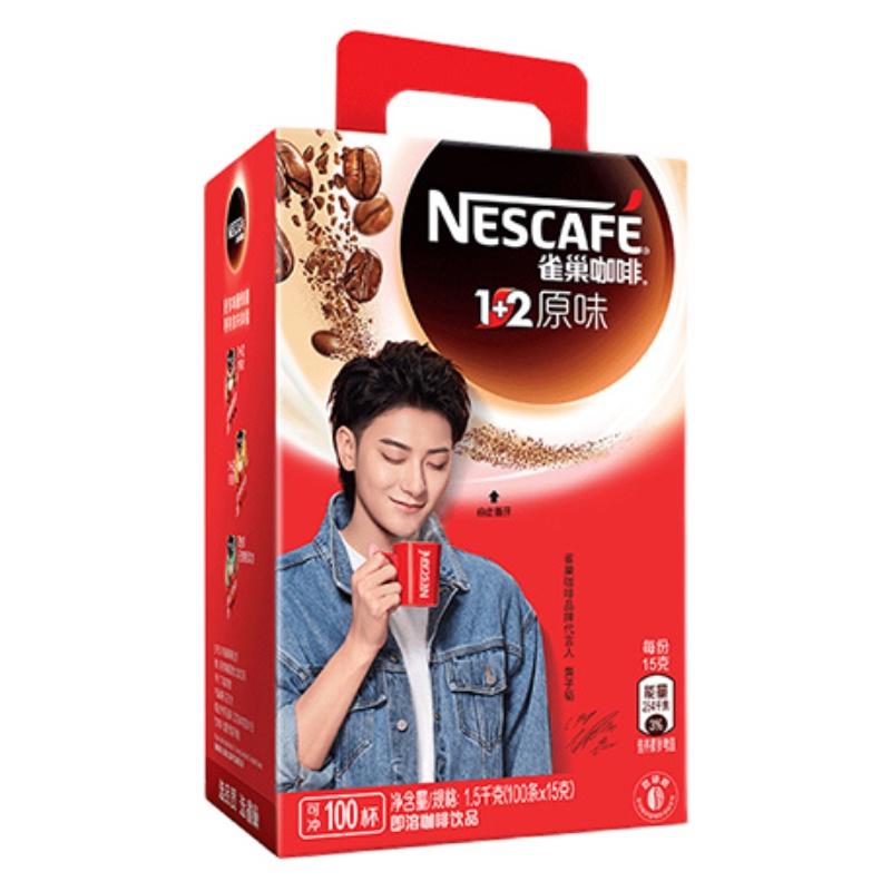 蔡徐坤代言雀巢咖啡1+2原味三合一速溶咖啡粉100条装1500g礼盒装