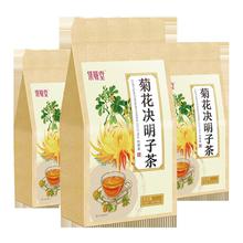 【拍一发三】菊花决明子茶90包!!