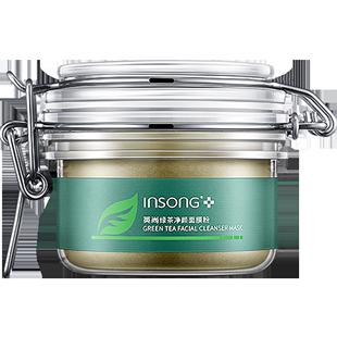 绿茶去黑头粉刺撕拉面膜套装痘痘去角质螨虫收缩毛孔全脸清洁面膜