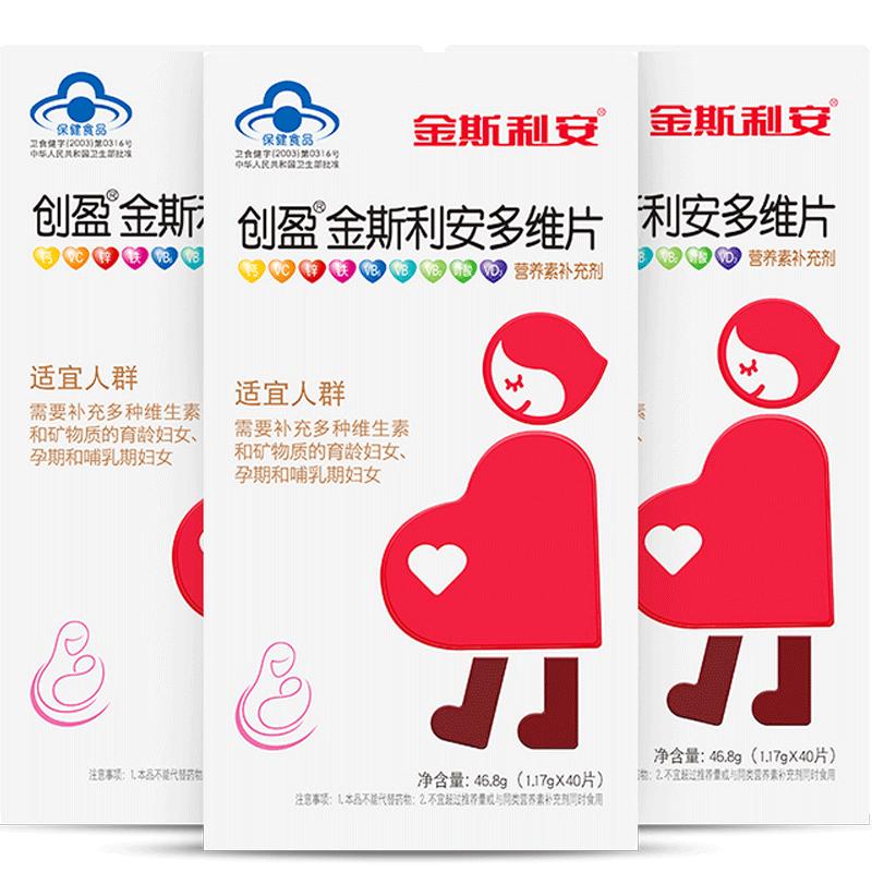 创盈金斯利安叶酸多维片盒孕妇专用复合维生素孕前男女备孕30片*3