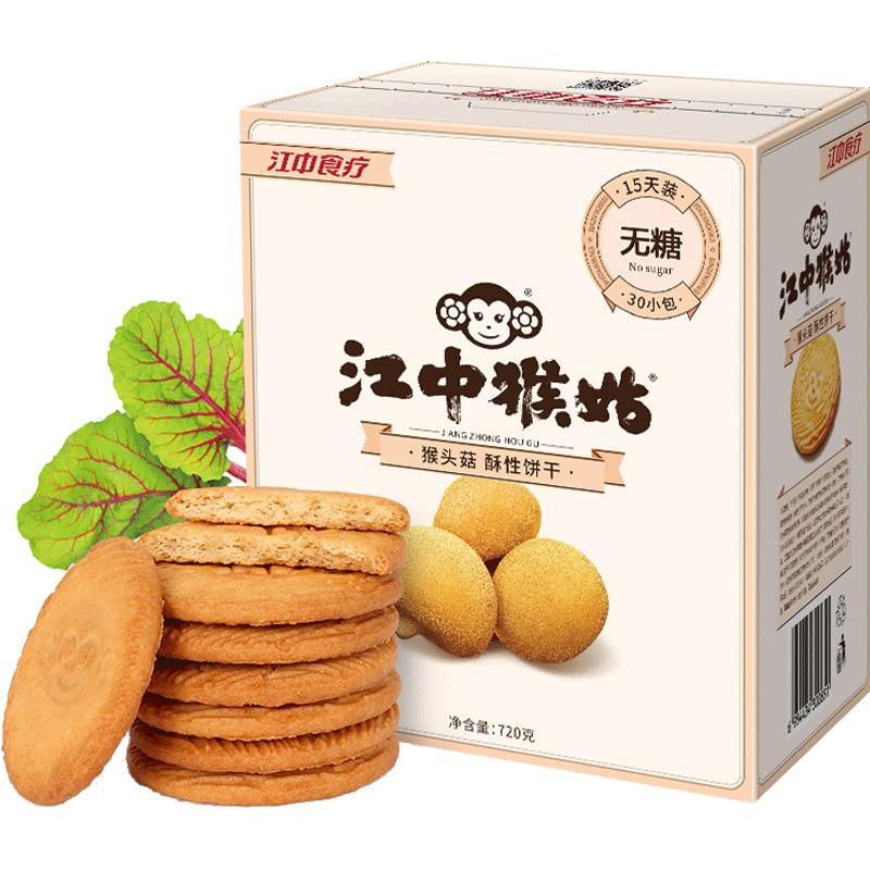 【江中猴姑】无糖饼干30包15天装