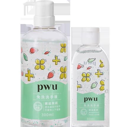 pwu家用免洗手消毒液儿童洗手液