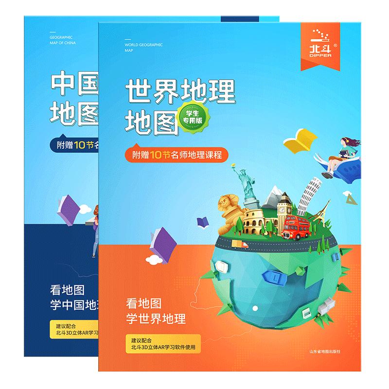 全2张 中国地图2020年新版地理地图册 世界地图学生用北斗中国地形图高清便携中学生教材配套全国行政区划政区图高中防水覆膜折叠