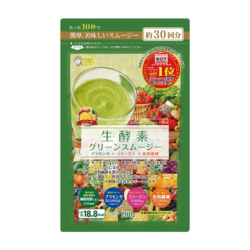 日本生酵素思慕雪胶原蛋白代餐222