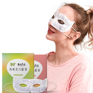 Moxibustion moxibustion not forget flagship store steam hot mask