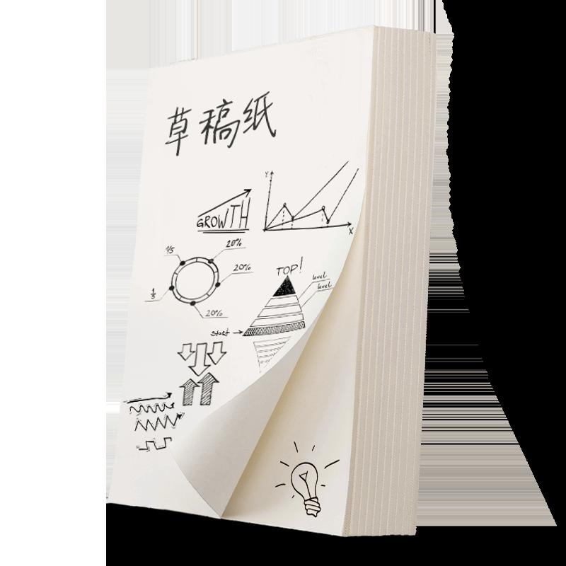 【送3支中性笔】10本草稿纸草稿本
