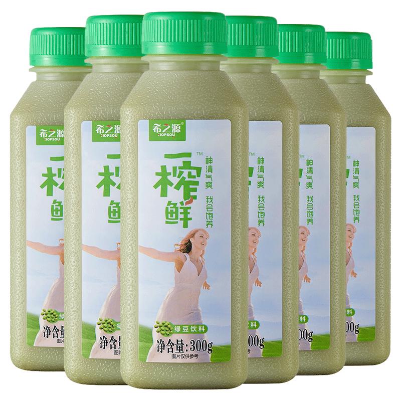 希之源一榨鮮綠豆汁果汁早餐300g*