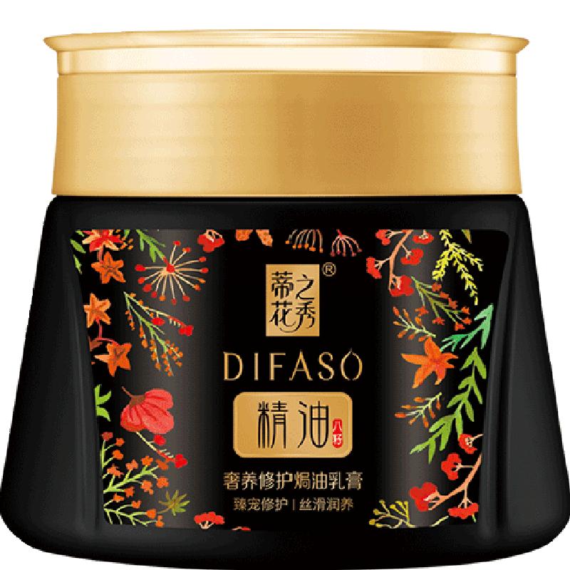 蒂花之秀发膜护发素精油正品柔顺染烫修复改善毛躁干枯焗油膏
