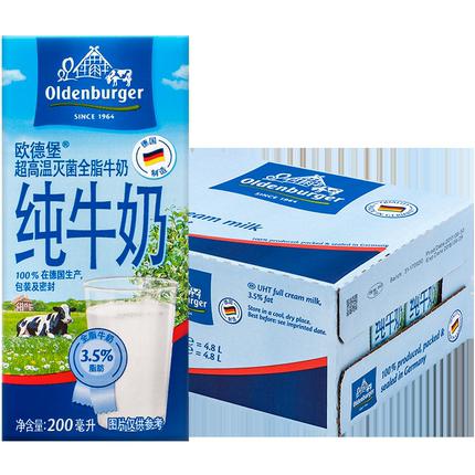 德国进口欧德堡纯牛奶早餐*全脂奶