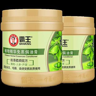 【霸王旗舰店】橄榄焗油护发膏500g*2