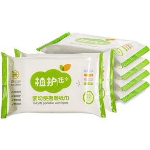 植護濕巾紙20抽小包隨身裝濕紙巾