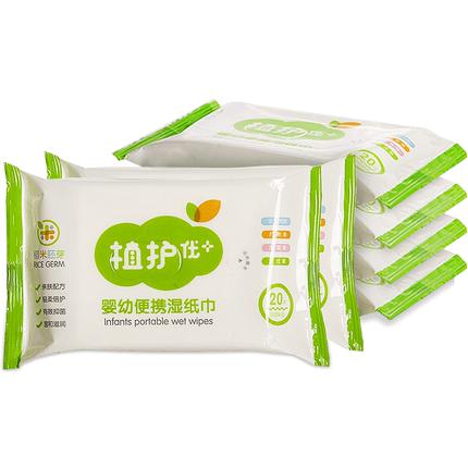 植护湿巾纸20抽小包随身装湿纸巾