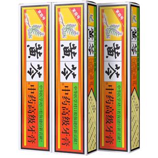 黄芩高级200g*3支家庭装缓解牙膏