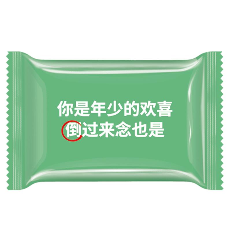 绿爱无糖薄荷糖网红圈圈糖果散装创意语录老式强劲清凉口气清新糖