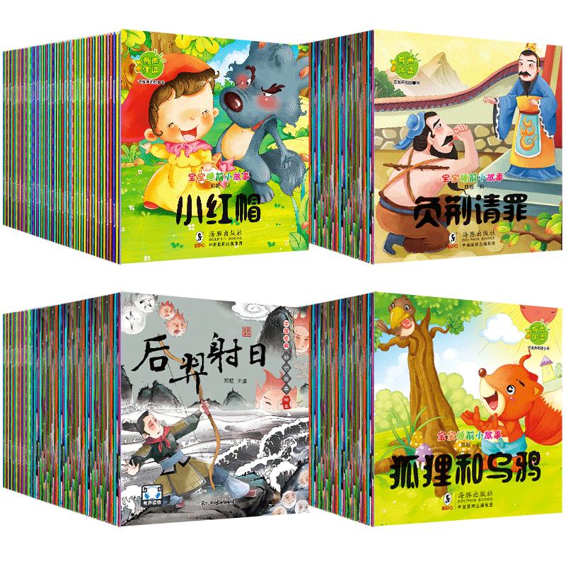【有声伴读】120本儿童故事书籍 0-3-4-6岁婴幼儿早教启蒙绘本阅读益智1-2岁宝宝睡前故事大全注音版成语故事格林安徒生童话幼儿园