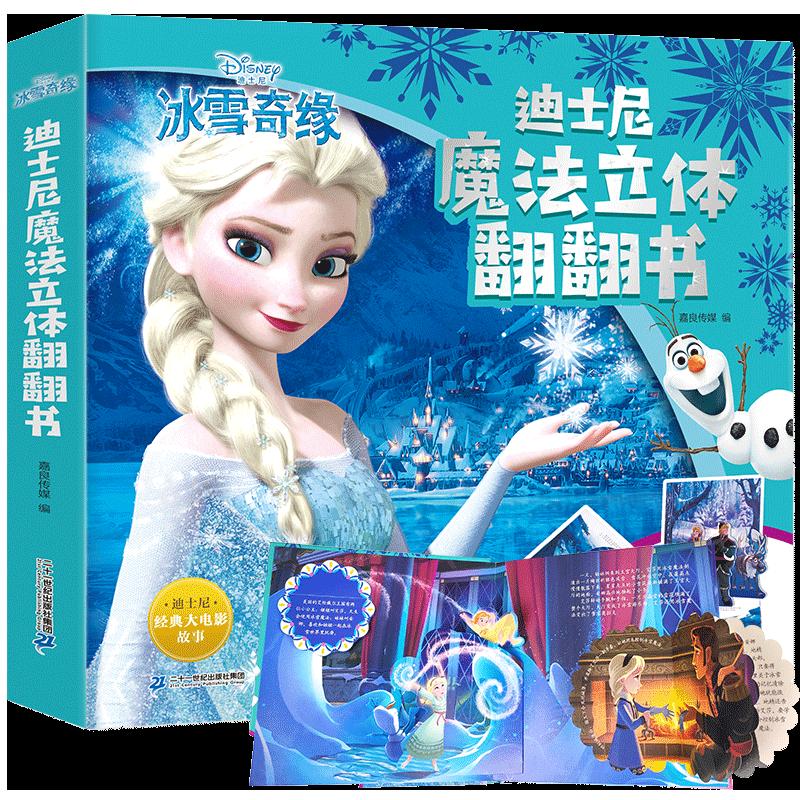绘本故事书冰雪奇缘儿童3d立体书