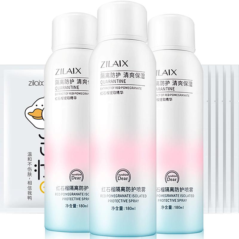 3瓶美白防晒霜喷雾SPF50全身体脖子面部隔离防水紫外线专用50男女