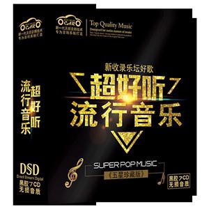2019正版车载cd新歌无损黑胶唱片