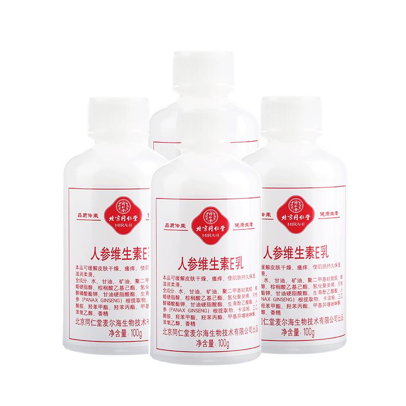 【同仁堂】人参维生素E乳液400g