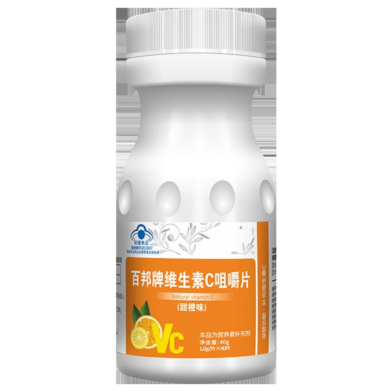 百邦牌维生素C咀嚼片儿童成人老年甜橙味VC非胶囊含泡腾片可搭 VE