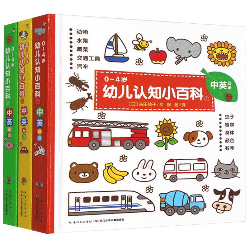 【日本引进】0-4岁幼儿认知小百科 全3册 硬壳精装中英双语 宝宝幼儿启蒙认识 0到4岁看图识物知识书籍 1-2-3岁婴儿英语绘本图画书