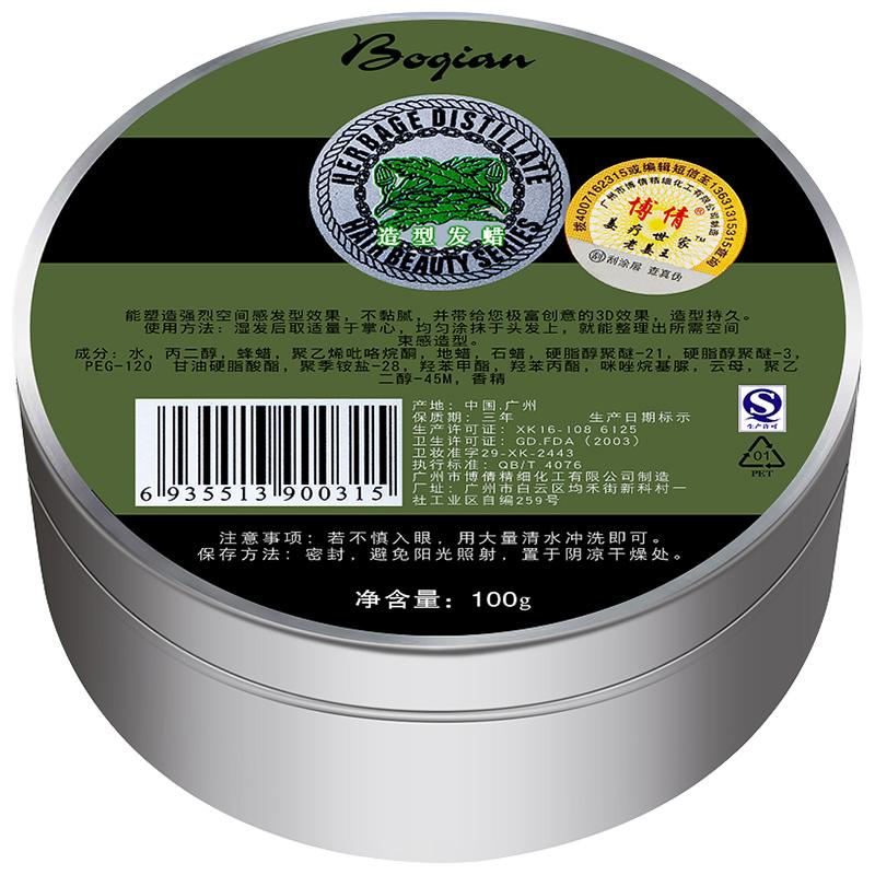 博倩男士定型啫喱水膏蓬松发型发蜡评价如何?