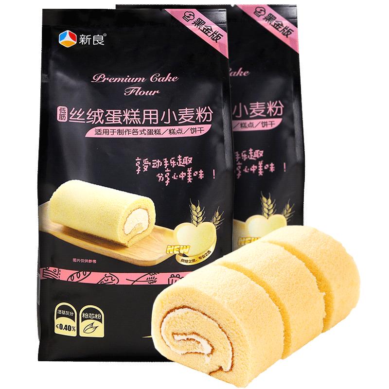 新良低筋丝绒蛋糕用小麦粉1kg 低筋面粉 蛋糕粉 烘焙原料黑金面粉