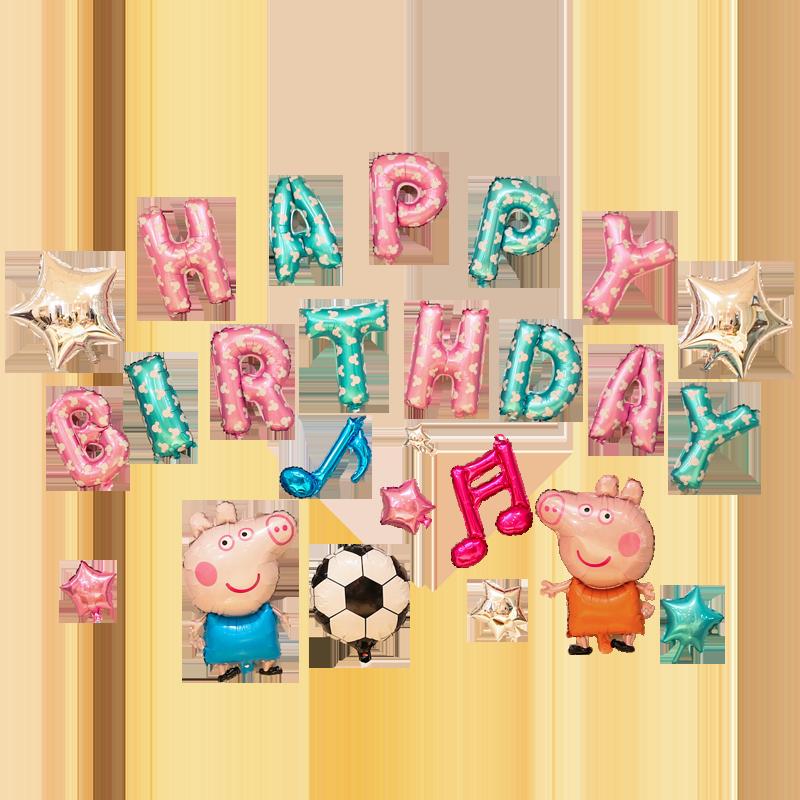 生日布置气球派对装饰用品宝宝满月百天周岁儿童主题卡通六一气球