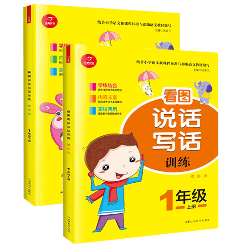 【全套2册拼音版】小学生看图写话训练一年级上册下册人教版全套2册 小学1年级语文看图说话课外阅读理解训练天天练同步作文书入门