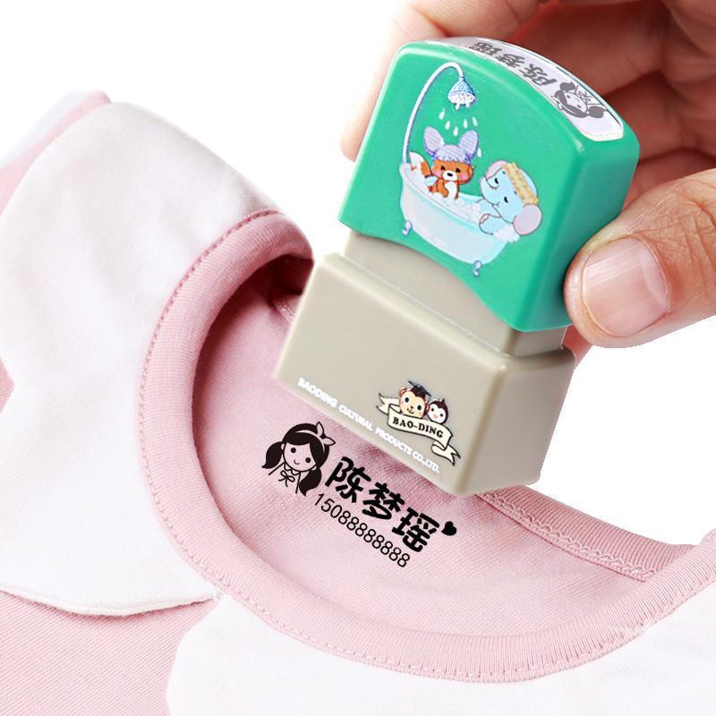 名字印章姓名儿童幼儿园防水不易褪色盖章校服章名字贴宝宝小孩学生用卡通衣物章衣服印章新年礼物