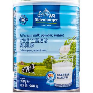 欧洲进口欧德堡全脂中老年牛奶粉