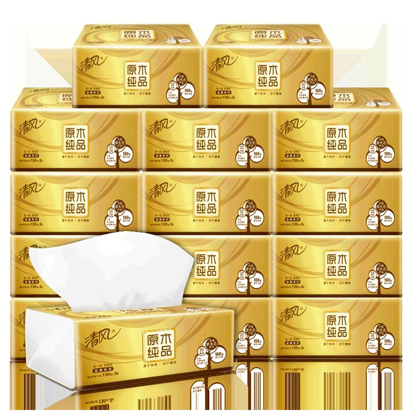 清风抽纸整箱原木纯品纸巾包邮批发家庭装餐巾纸3层16包家用纸抽