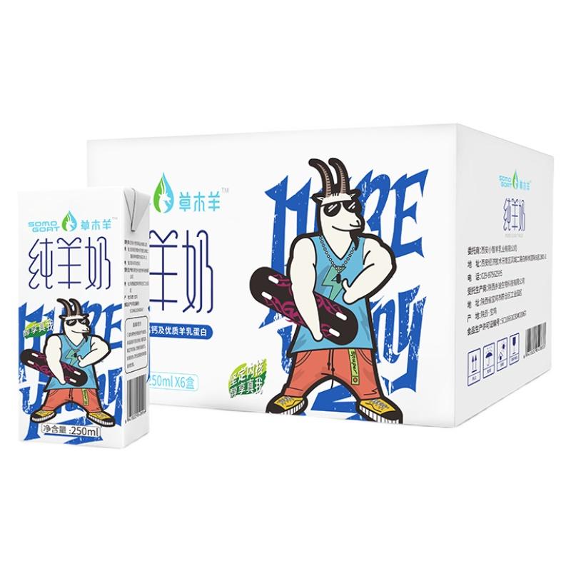 草木羊新鲜纯山羊奶脱膻鲜奶高钙儿童成人学生中老年适用整箱盒装