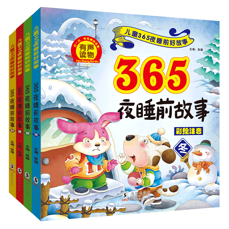 全套4册 365夜睡前故事书 婴幼儿童读物0-1-2-3-5-6-8岁 短小故事婴儿幼儿宝宝早教启蒙书籍格林童话有带拼音的幼儿园益智绘本漫画