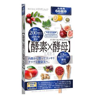 metabolic日本酵素酵母66回132粒 果蔬谷物发酵mdc分解孝素非梅