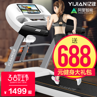 亿健i9100跑步机贵吗