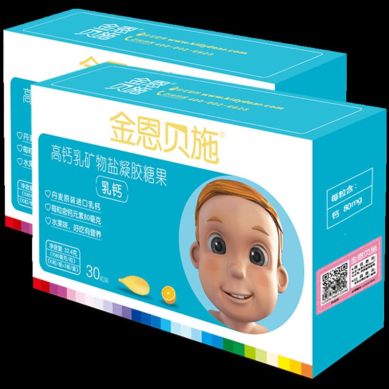 金恩贝施正品宝宝液体钙婴儿钙滴剂