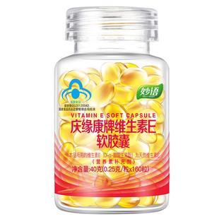 【妙语】庆缘康牌维生素E160粒