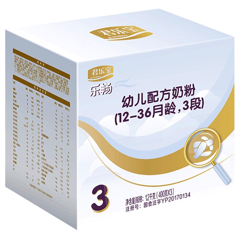 买一得三】君乐宝乐畅奶粉3段婴儿幼儿盒装1200g益生菌三段牛奶粉