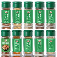 【吉得利】厨房烧烤调料10瓶组合装