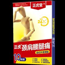 【正虎堂】远红外颈椎关节刺骨贴10贴
