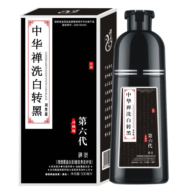中华禅洗一洗黑纯植物正品洗发水草本染发剂中老年男士专用自然黑