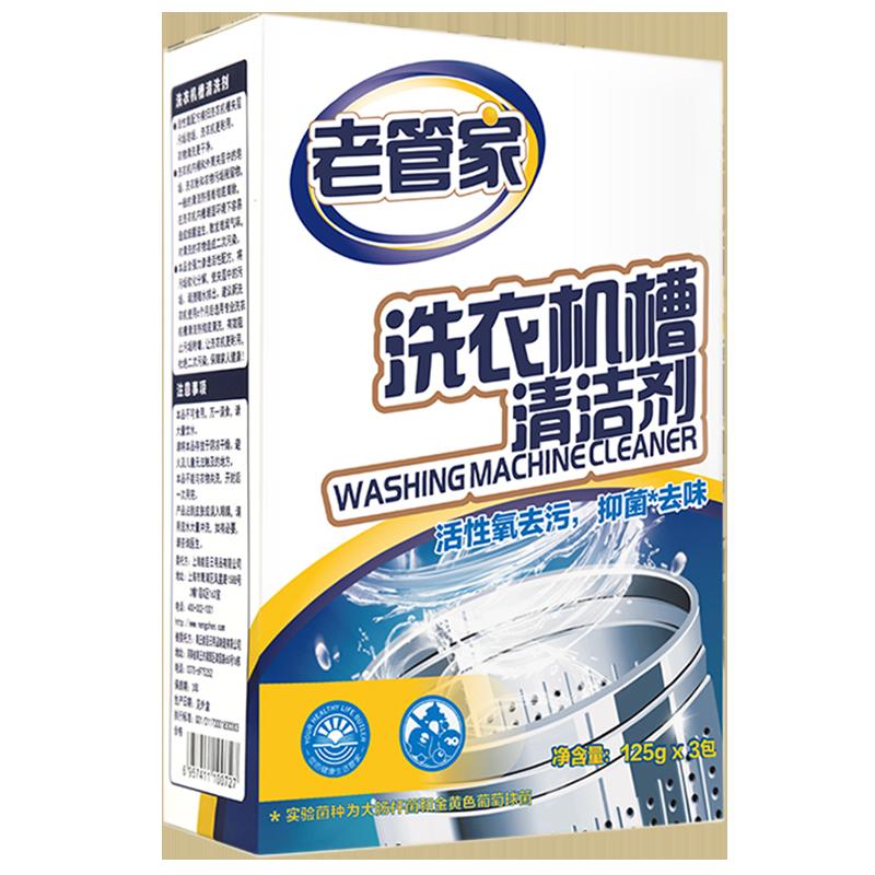 老管家洗衣机槽清洗剂清洁剂滚筒全自动波轮内筒除垢剂非杀菌消毒