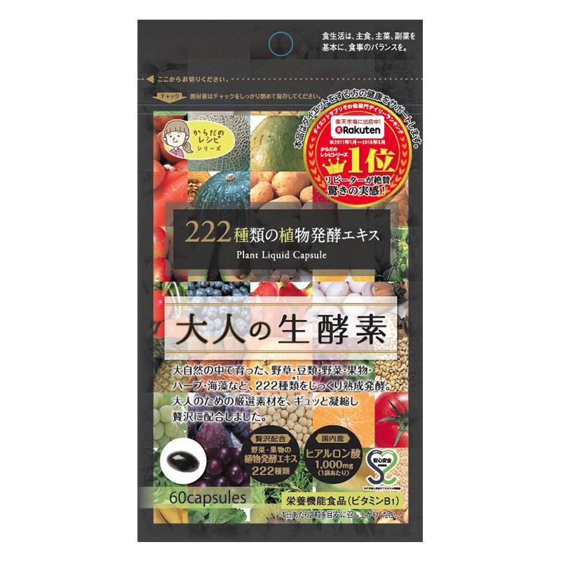 日本大人奢华版222生酵素玻尿酸美容养颜紧致肌肤美容酵素60粒/袋