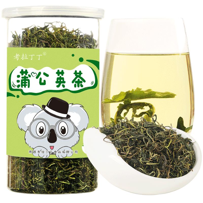 【买3送1】蒲公英茶 蒲公英叶茶可搭蒲公英根茶婆婆丁茶叶70g
